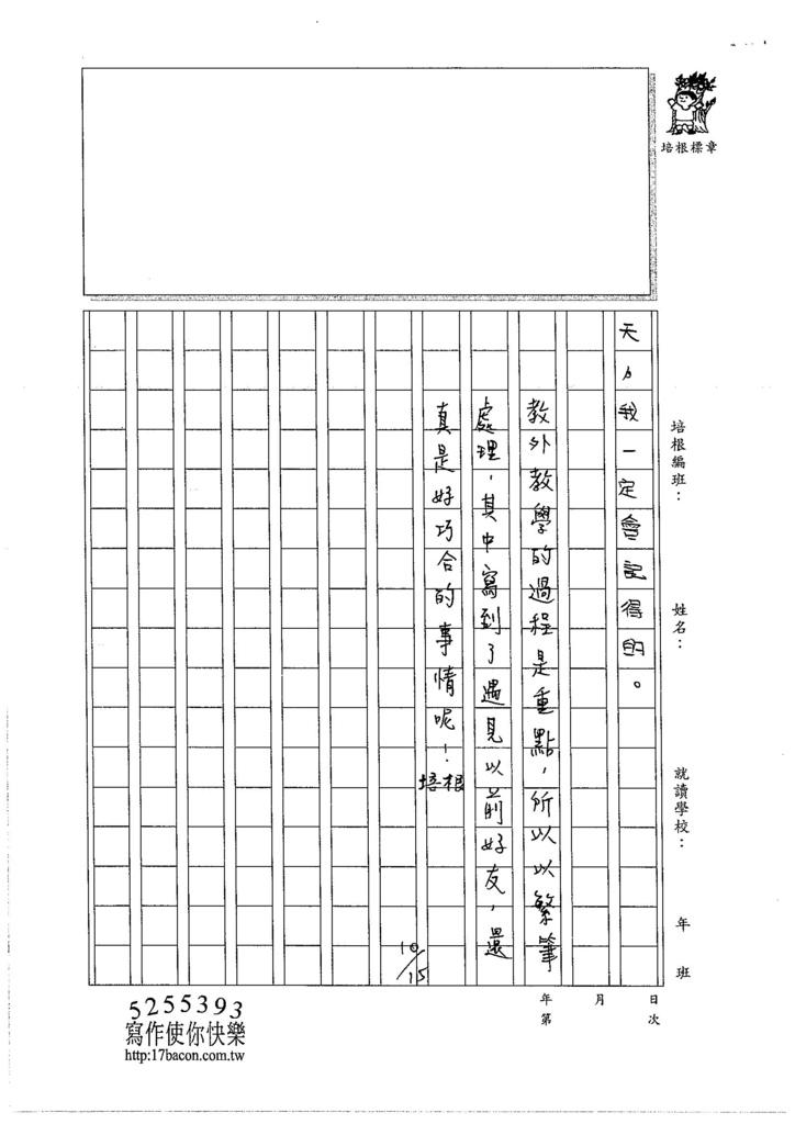 105W6203周楷英 (3)