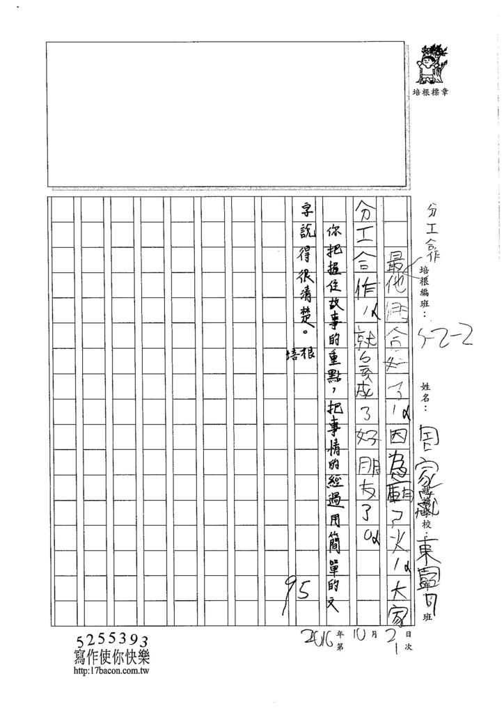 105W2201周家葳 (2)