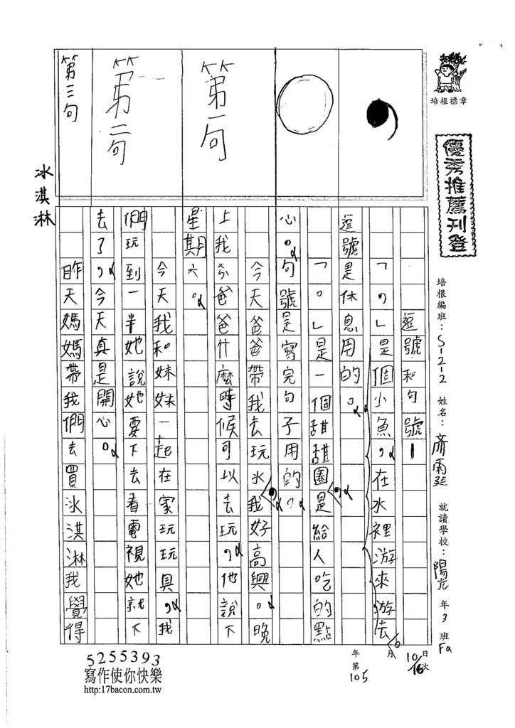 105W2202劉彥霆 (1)