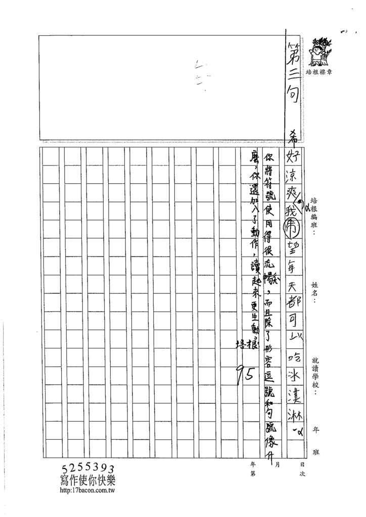 105W2202劉彥霆 (2)