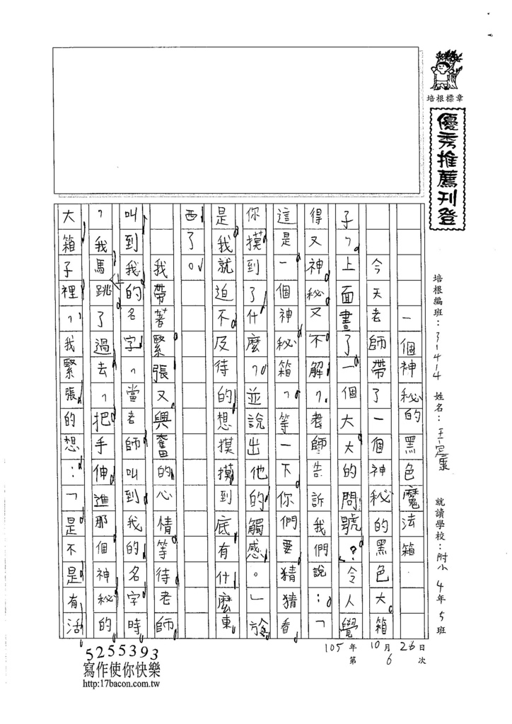 104W4206王定康 (1)