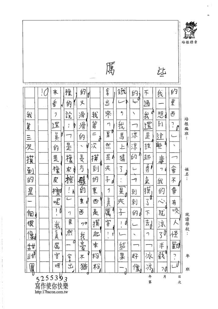 104W4206王定康 (2)