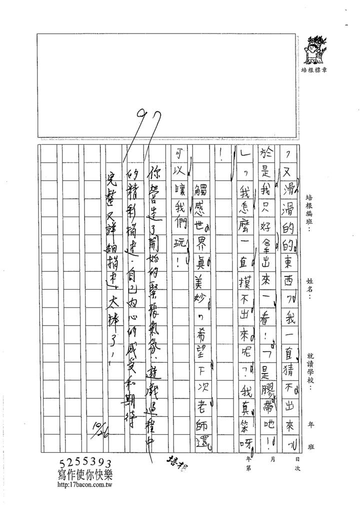 104W4206王定康 (3)