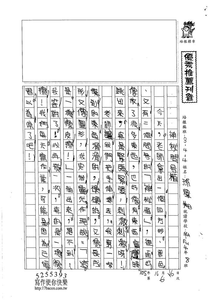 105W4206孫煒翔 (1)