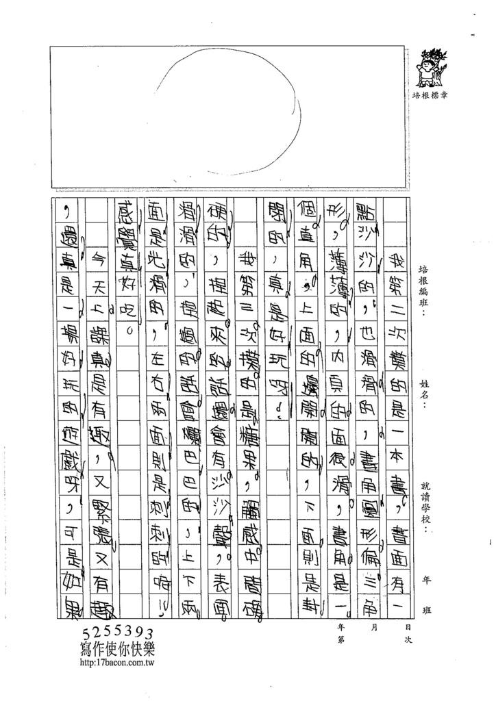 105W4206孫煒翔 (2)