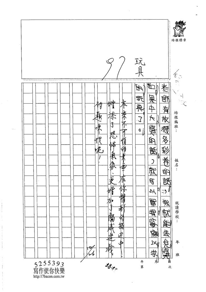 105W4206孫煒翔 (3)