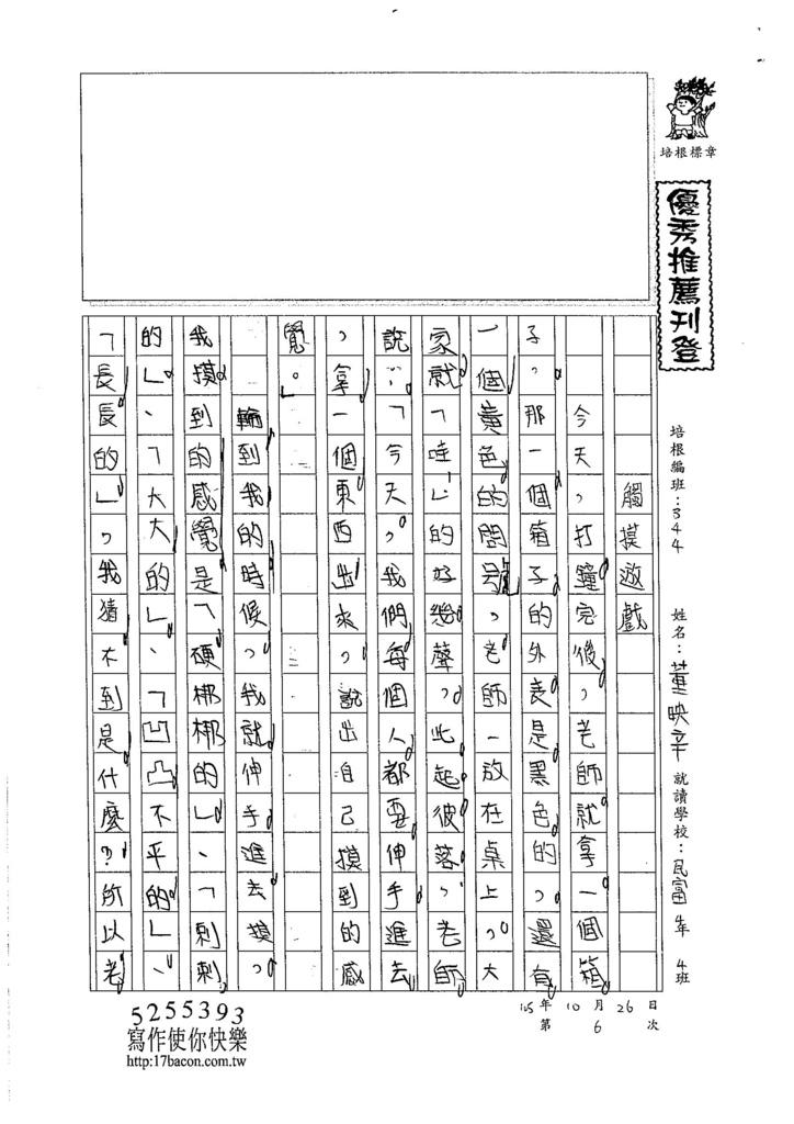 105W4206董映辛 (1)