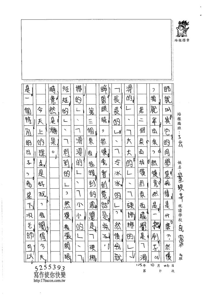 105W4206董映辛 (2)