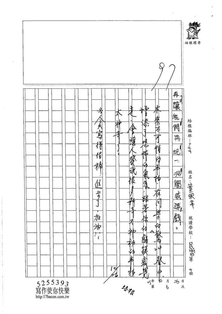 105W4206董映辛 (3)