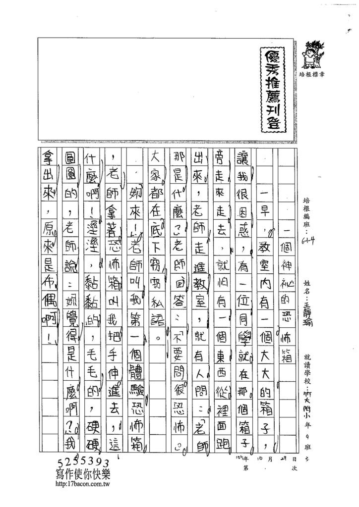 105W4206王靜瑜 (1)