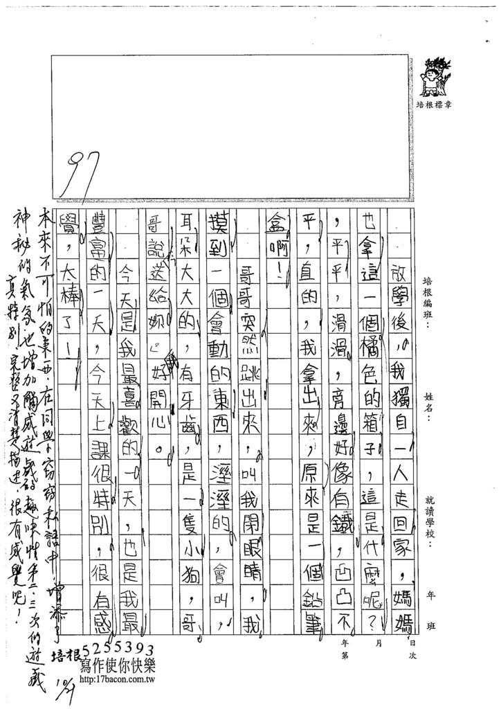 105W4206王靜瑜 (2)