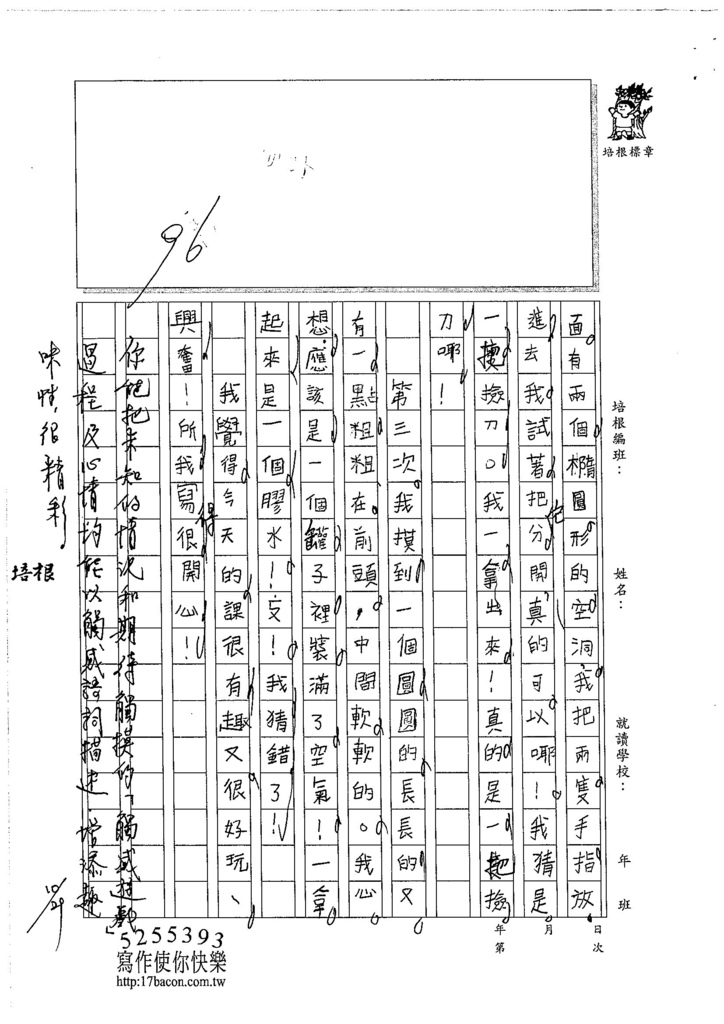 105W4206徐子甯 (2)
