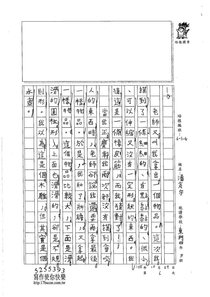 105W4206潘彥宇 (2)