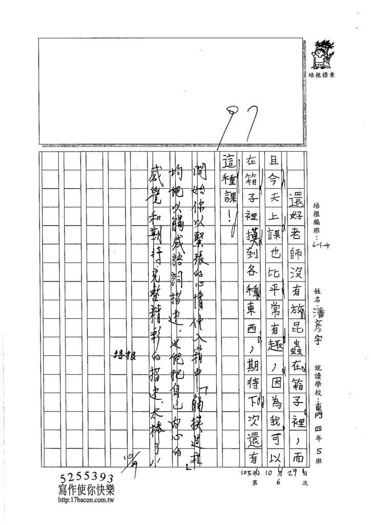 105W4206潘彥宇 (3)