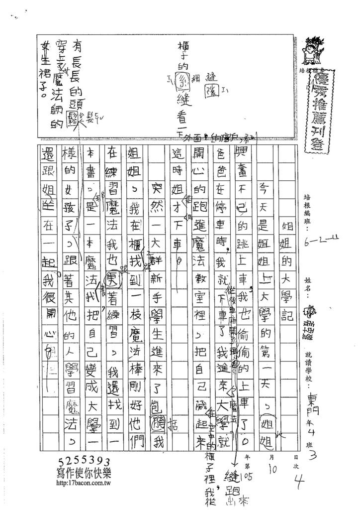 105W4204張季維 (1)
