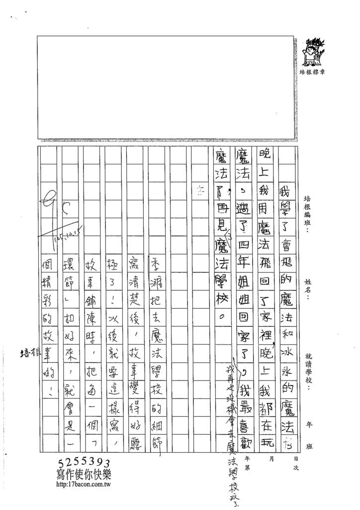 105W4204張季維 (2)