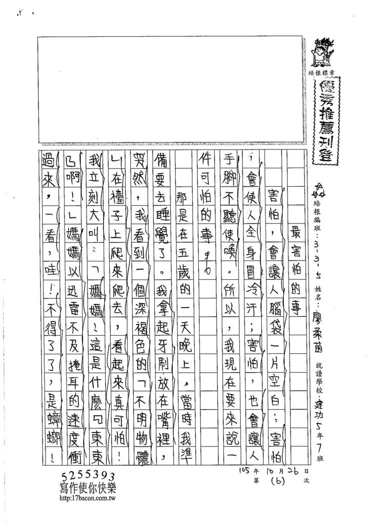 105W5206廖柔茵 (1)