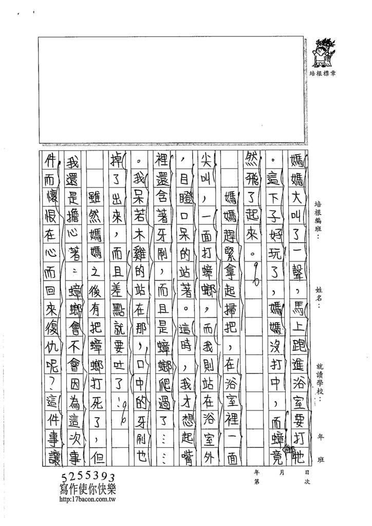 105W5206廖柔茵 (2)