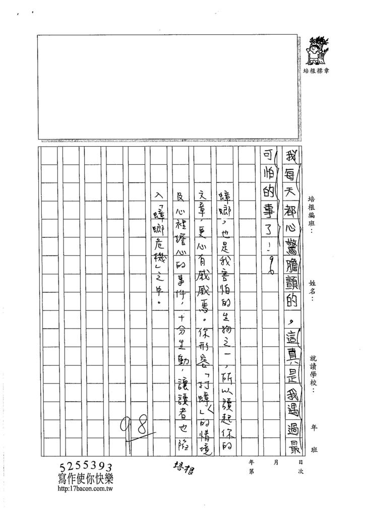 105W5206廖柔茵 (3)