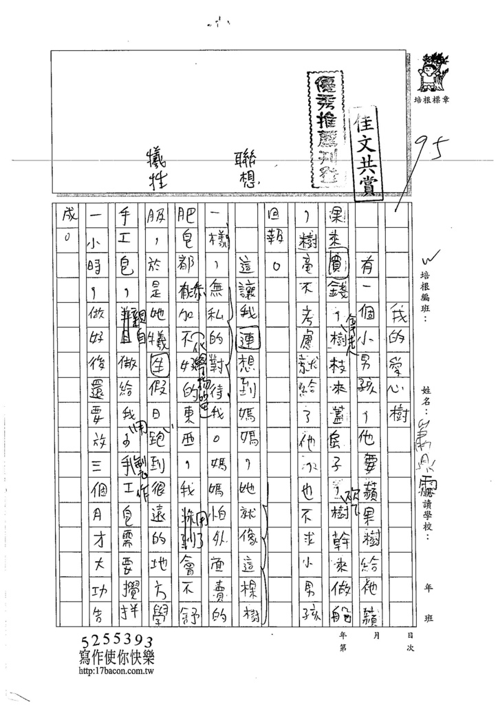 105W5204蕭鼎霖 (1)