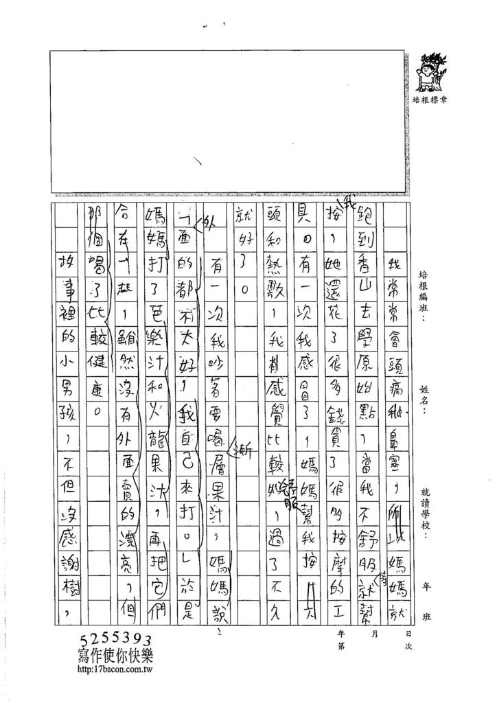 105W5204蕭鼎霖 (2)