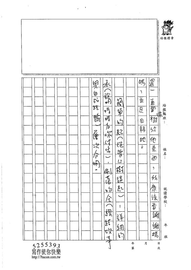 105W5204蕭鼎霖 (3)