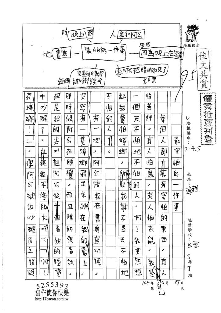 105W5206連鎧 (1)