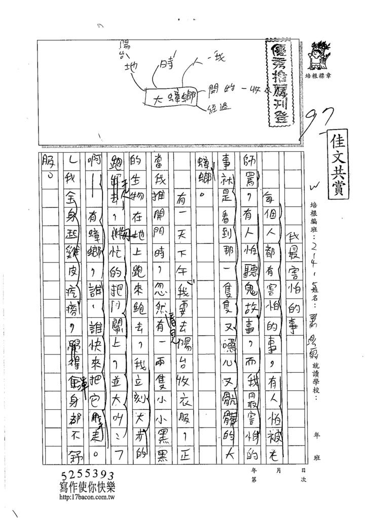 105W5206蕭鼎霖 (1)