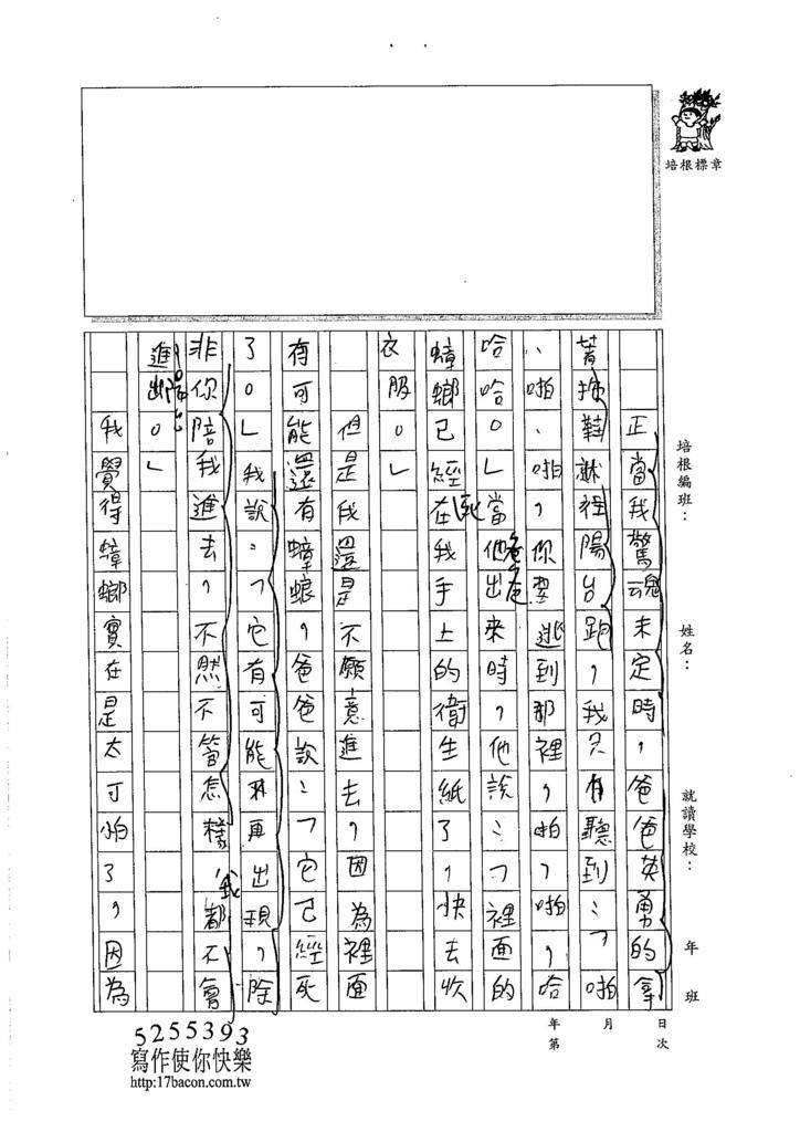 105W5206蕭鼎霖 (2)