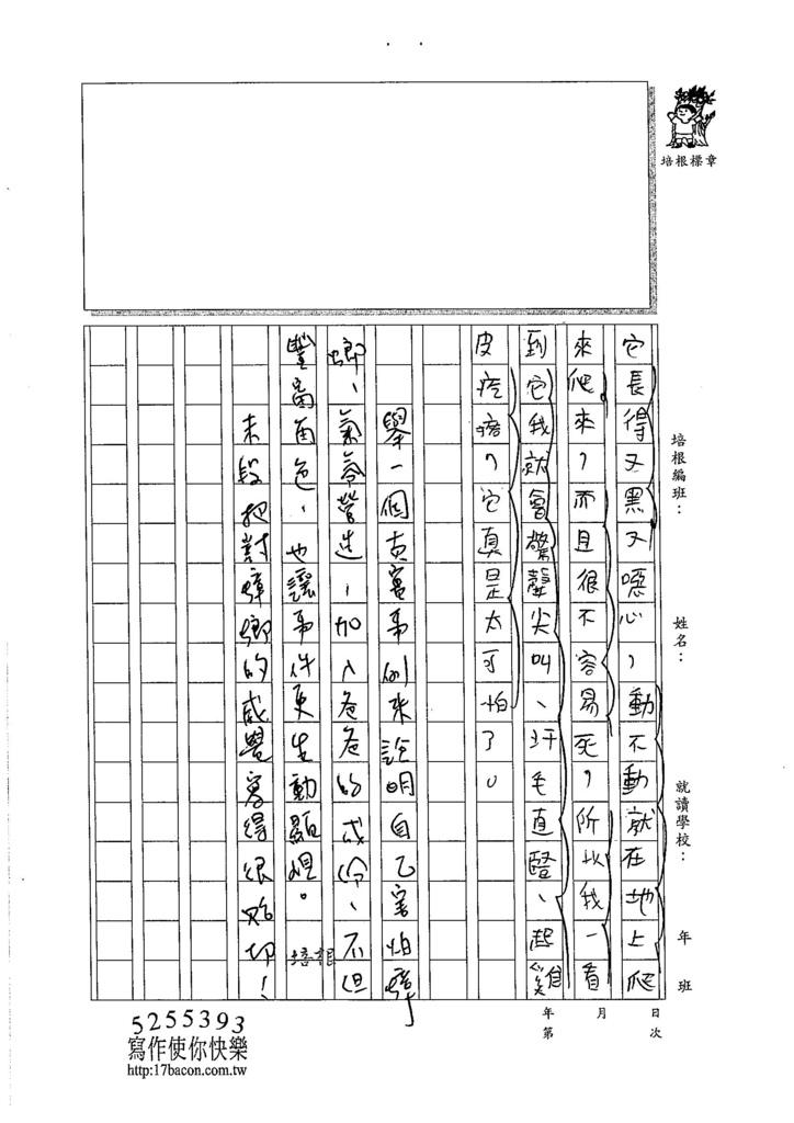 105W5206蕭鼎霖 (3)