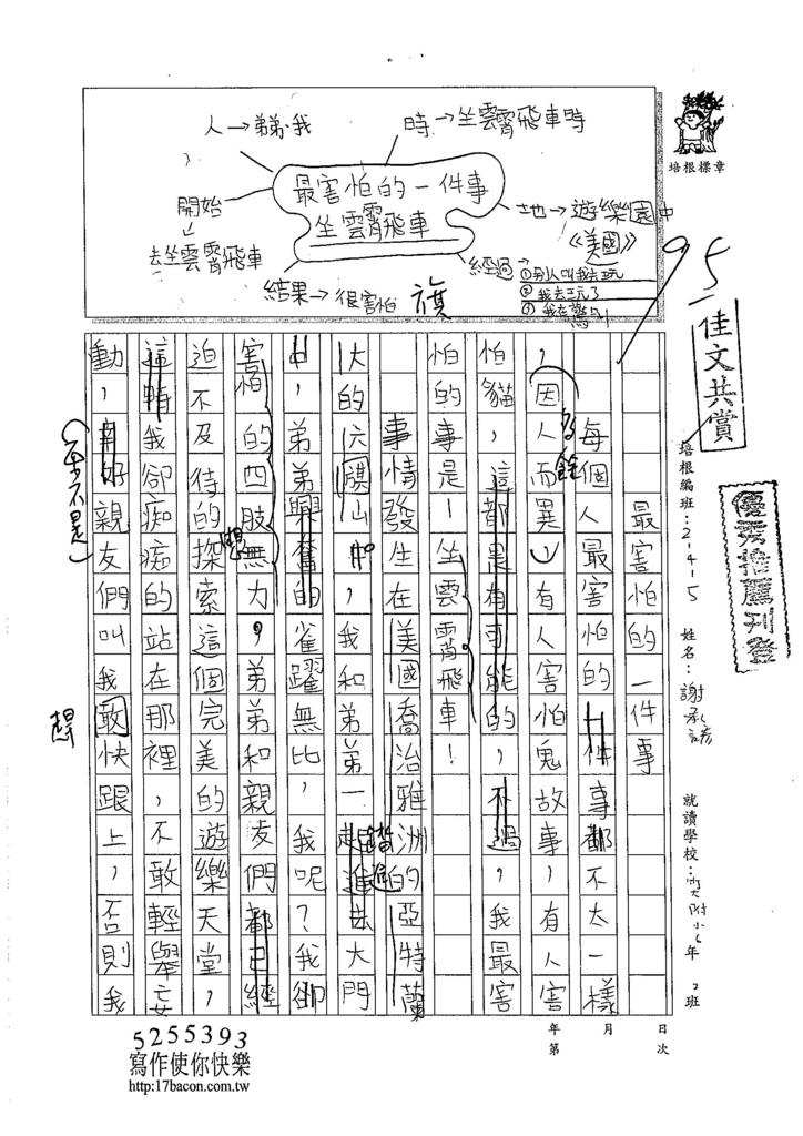 105W5206謝承諺 (1)