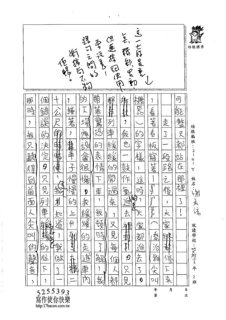105W5206謝承諺 (2)