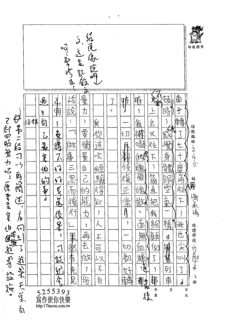 105W5206謝承諺 (3)