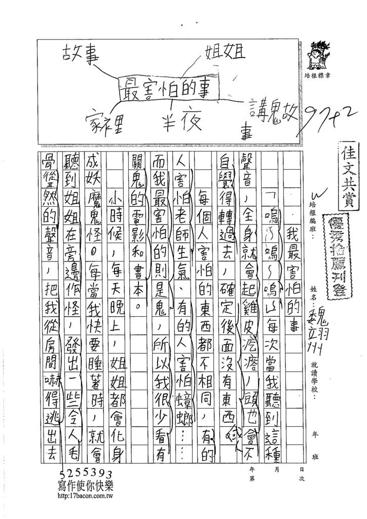 105W5206魏翊州 (1)