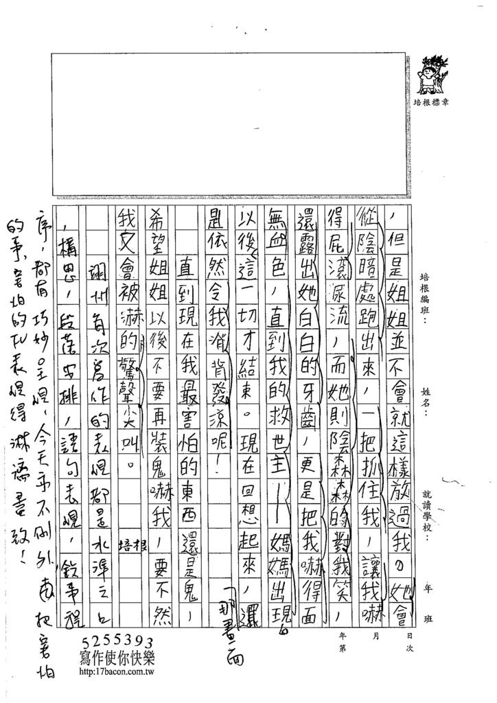 105W5206魏翊州 (2)