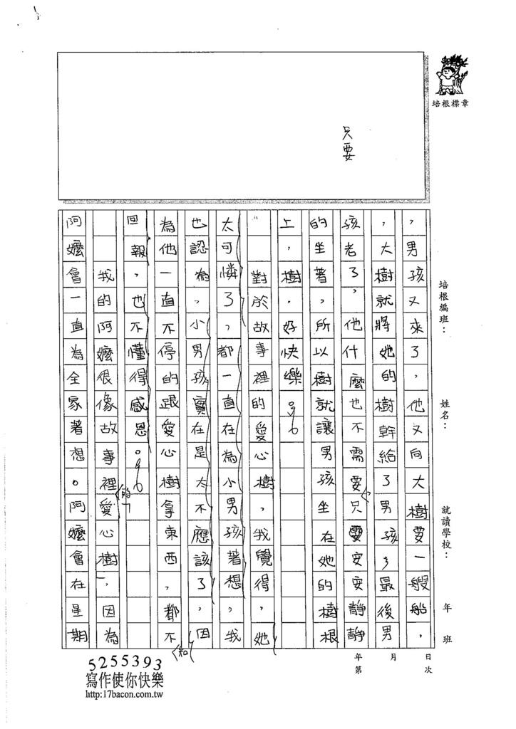 105W5204林映辰 (2)