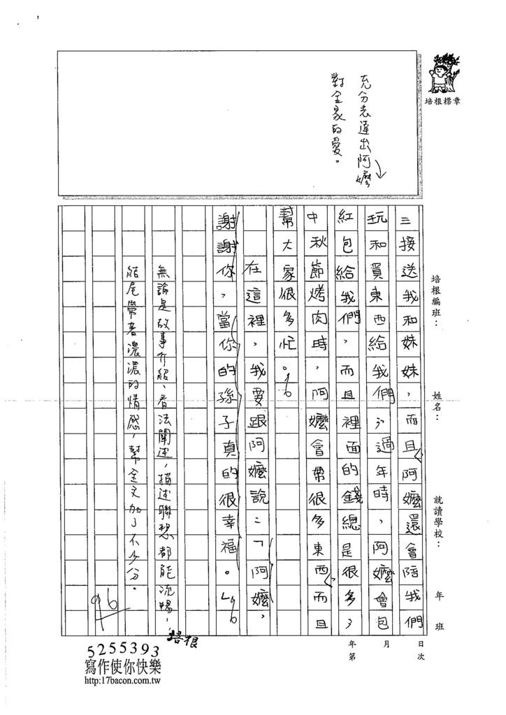 105W5204林映辰 (3)