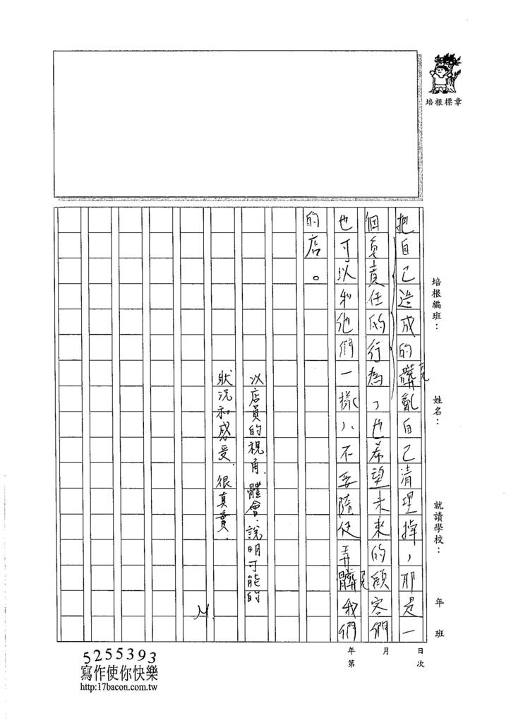 105WA203張雅涵 (3)