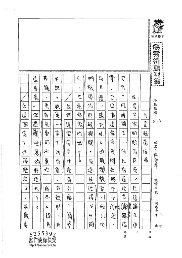 105WA203陳伊亭 (1)