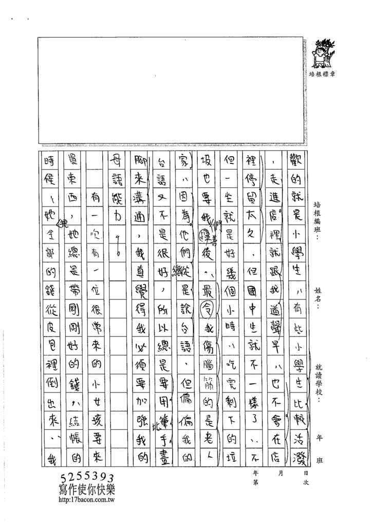 105WA203陳伊亭 (2)