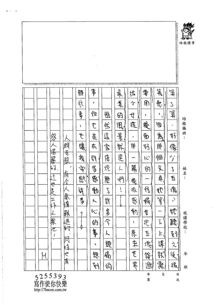 105WA203陳伊亭 (3)