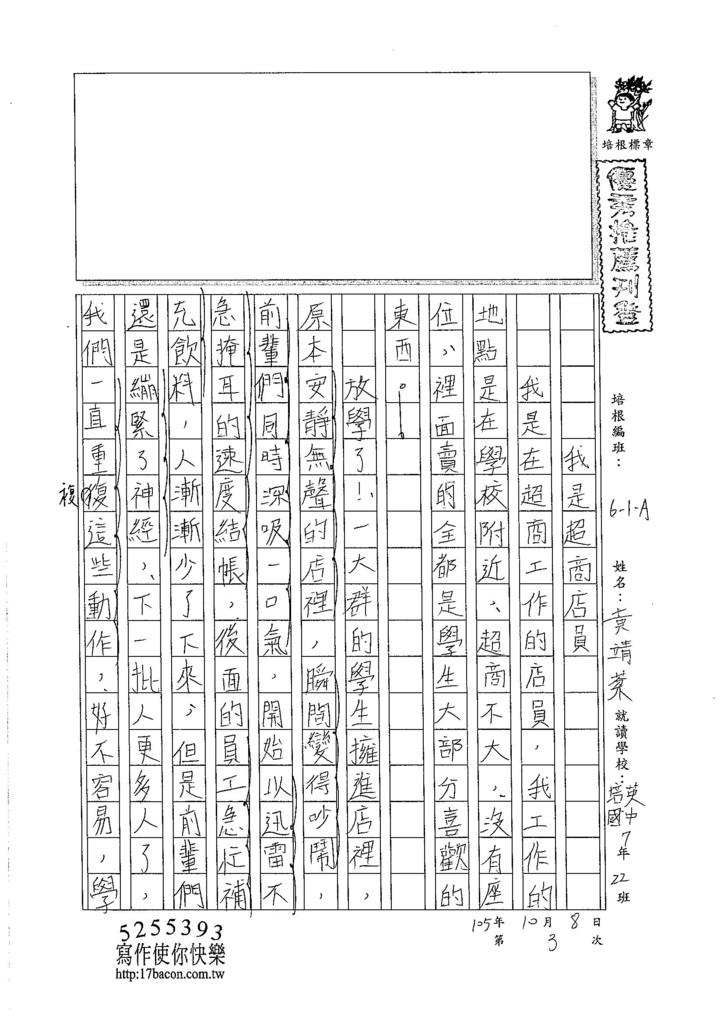 105WA203黃靖棻 (1)