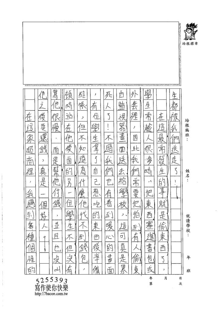 105WA203黃靖棻 (2)
