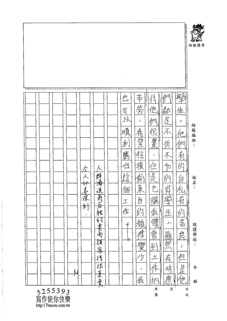 105WA203黃靖棻 (3)