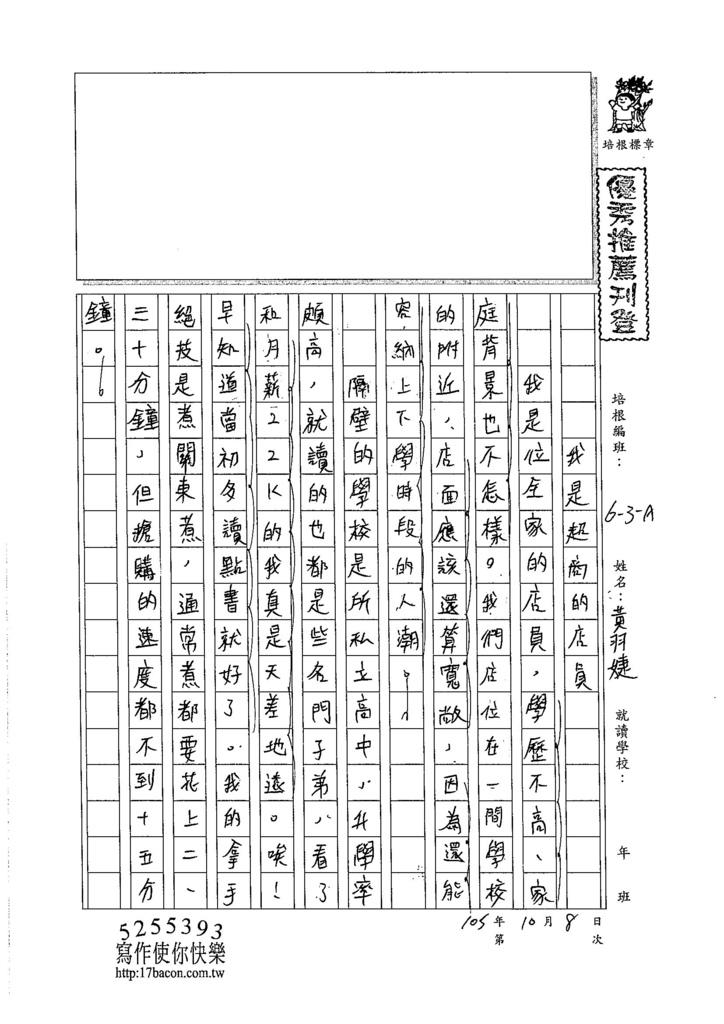 105WA203黃羽婕 (1)