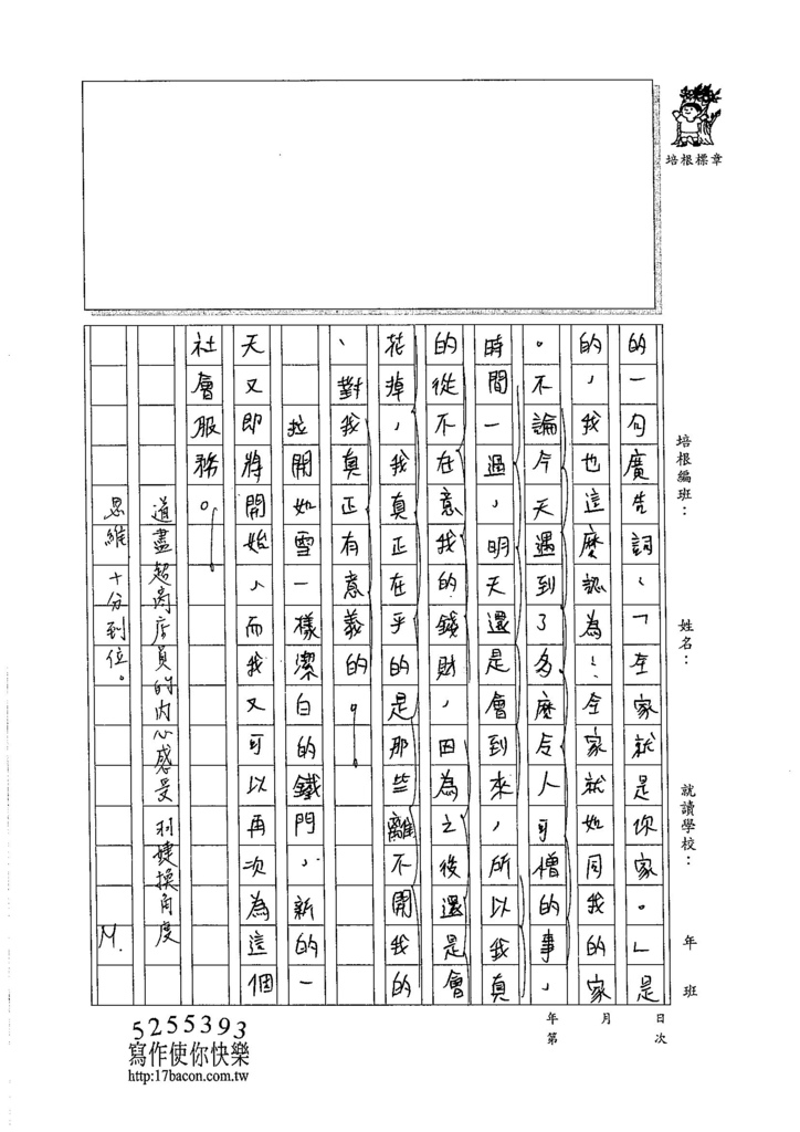 105WA203黃羽婕 (3)