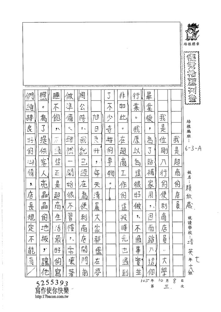 105WA203賴欣葳 (1)