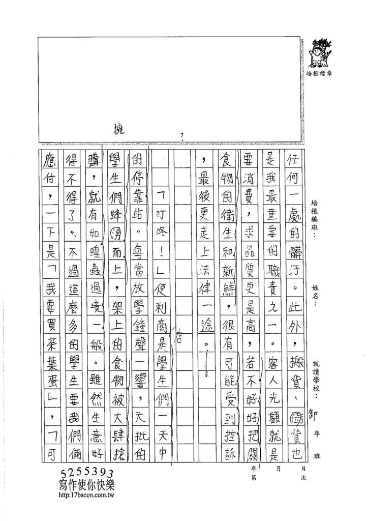 105WA203賴欣葳 (2)