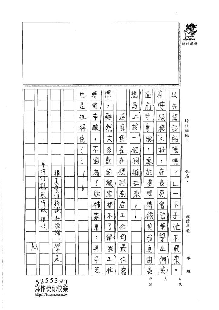 105WA203賴欣葳 (3)