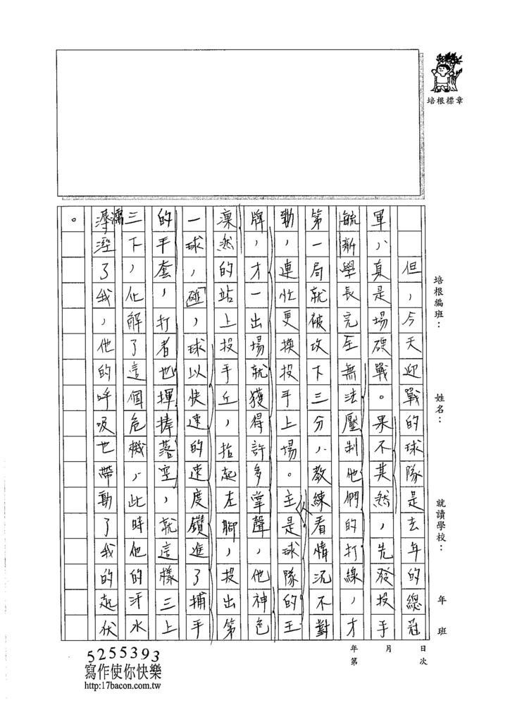 105WG203周宜蓁 (2)